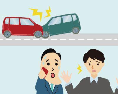 相手の方の確認事故の相手方がいる場合